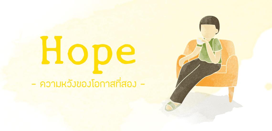 Faith hope love diary โอกาสที่สอง