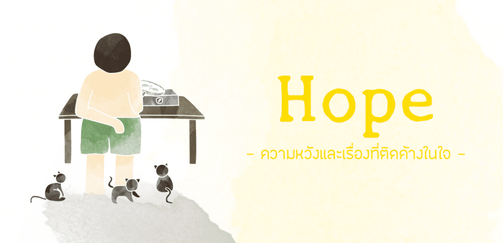 ความหวังของโอกาสที่สอง [ Faith Hope Love Diary EP.6]
