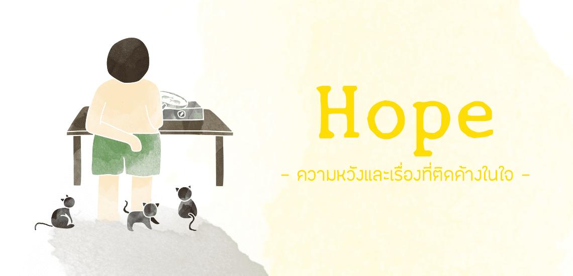 Faith hope love diary ความหวัง และเรื่องที่ติดค้างในใจ
