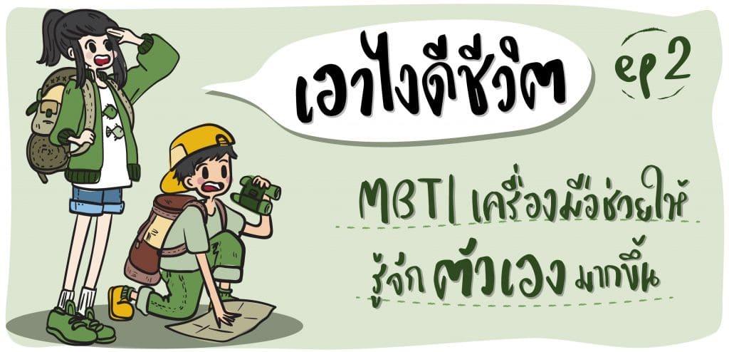 [เอาไงดีชีวิต] MBTI เครื่องมือช่วยให้รู้จักตัวเองมากขึ้น