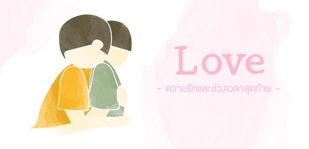 ความรักและช่วงเวลาสุดท้าย [Faith Hope Love Diary EP9]