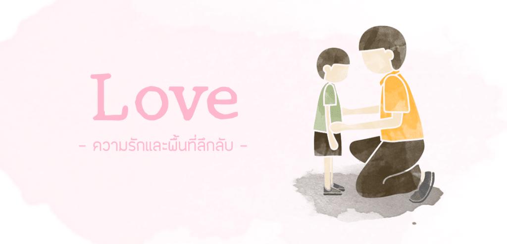 ความรักและพื้นที่ลึกลับ [Faith Hope Love Diary EP8]
