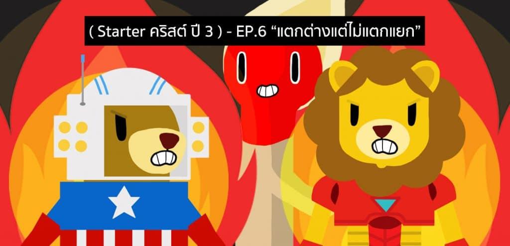 EP6 – แตกต่างแต่ไม่แตกแยก [Starter คริสต์ ปี3]