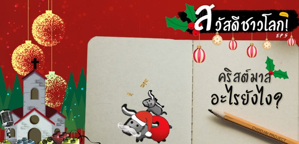 EP5 – คริสต์มาส อะไรยังไงนะ? [สวัสดีชาวโลก Podcast]