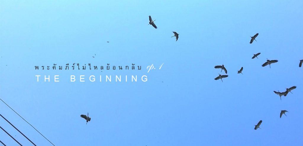 [พระคัมภีร์ไม่ไหลย้อนกลับ] EP.1 The Beginning