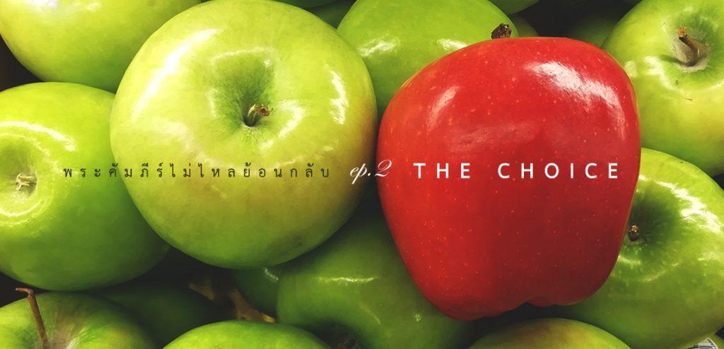 [พระคัมภีร์ไม่ไหลย้อนกลับ] EP.2 The Choice