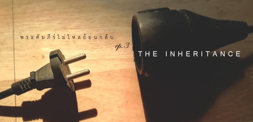 [พระคัมภีร์ไม่ไหลย้อนกลับ] EP.3 The Inheritance