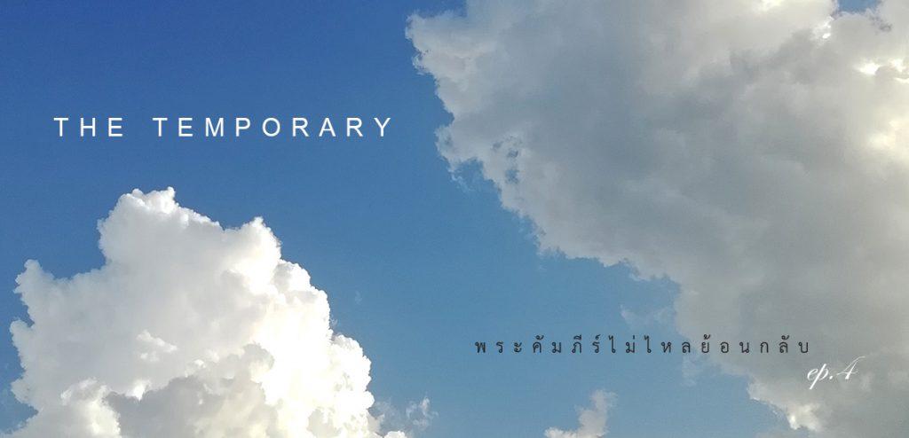 [พระคัมภีร์ไม่ไหลย้อนกลับ] EP.4 The Temporary
