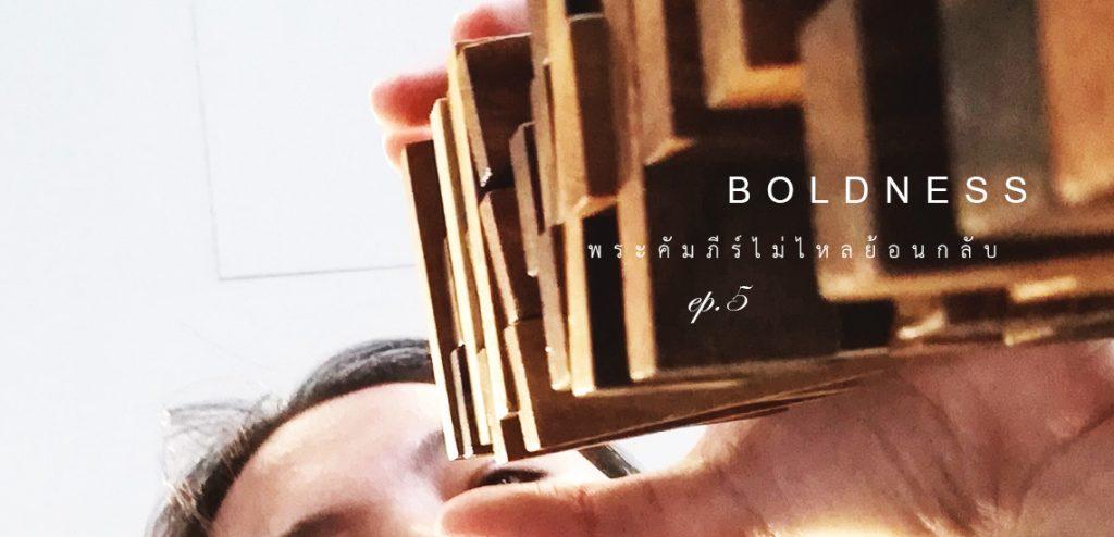 [พระคัมภีร์ไม่ไหลย้อนกลับ] EP.5 Boldness