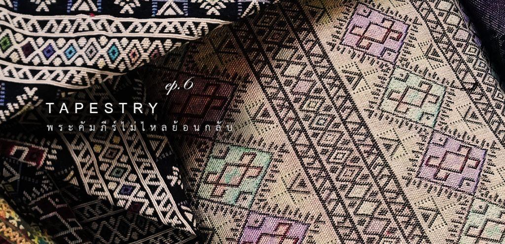 [พระคัมภีร์ไม่ไหลย้อนกลับ] EP.6 Tapestry