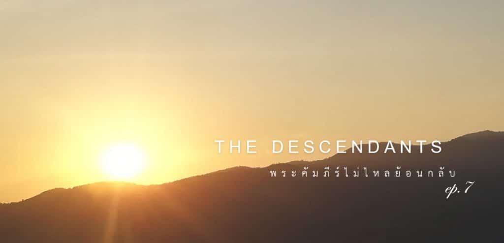 [พระคัมภีร์ไม่ไหลย้อนกลับ] EP.7 The Descendants