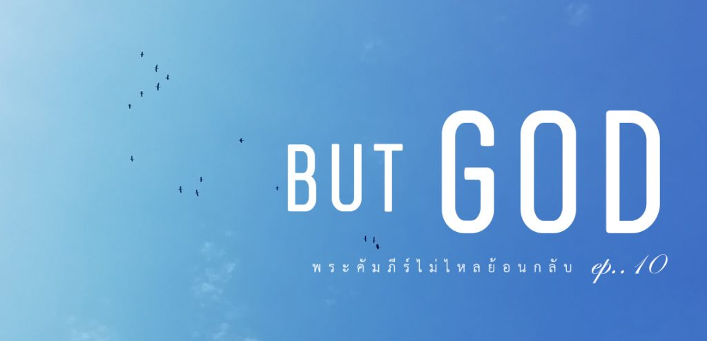[พระคัมภีร์ไม่ไหลย้อนกลับ] EP.10 But GOD