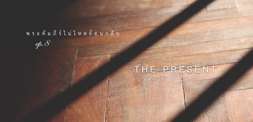 [พระคัมภีร์ไม่ไหลย้อนกลับ] EP.8 The Present