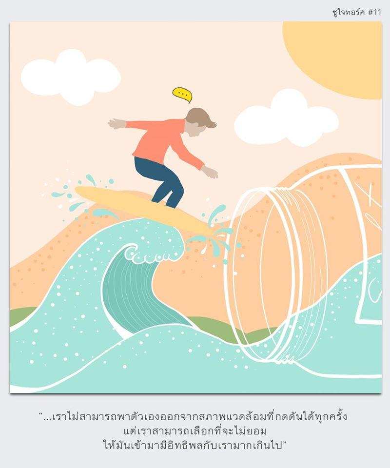 choojai Talks#11 ความกดดันก็เหมือนน้ำทะเล