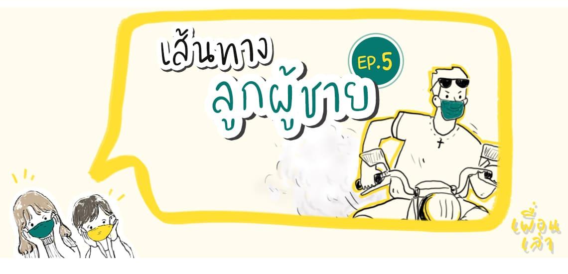 EP5 เส้นทางลูกผู้ชาย [เพื่อนเล่า Podcast]