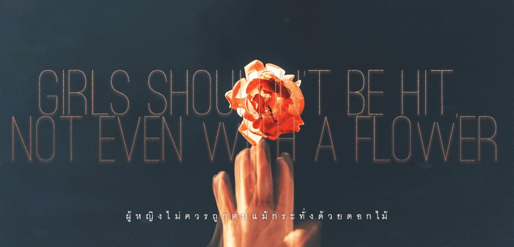 ผู้หญิงไม่ควรถูกตบ แม้กระทั่งด้วยดอกไม้