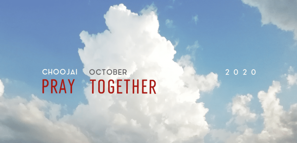 ชูใจอัพเดท ฉบับพิเศษ ตุลาคม 2020