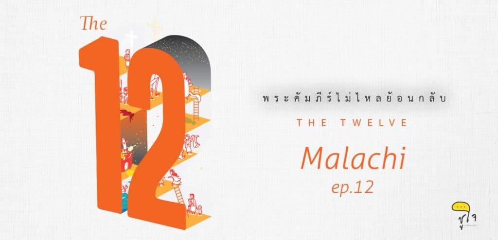 [พระคัมภีร์ไม่ไหลย้อนกลับ] The12 ep.12 มาลาคี