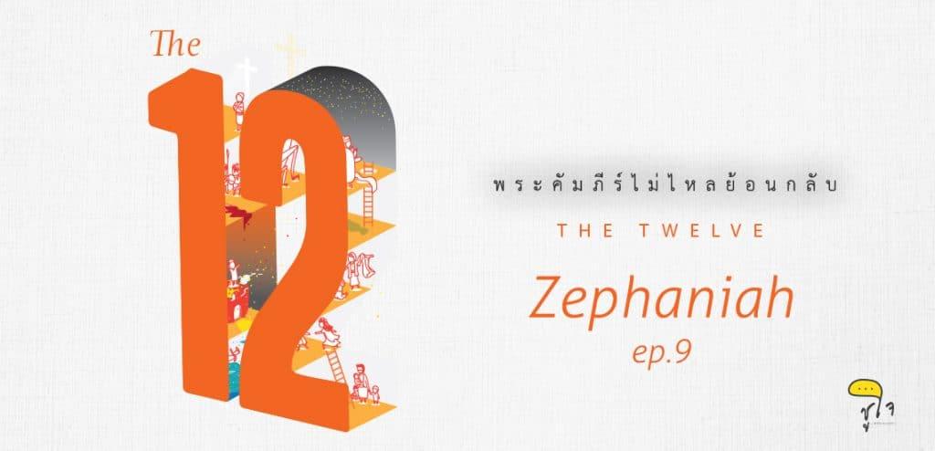 [พระคัมภีร์ไม่ไหลย้อนกลับ] The12 ep.9 เศฟันยาห์