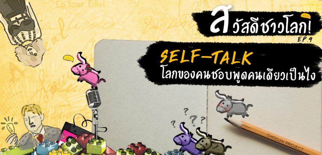 EP9 – Self-Talk โลกของคนชอบพูดคนเดียวเป็นยังไง ทำไมคนเราถึงชอบพูดคนเดียว? [สวัสดีชาวโลก Podcast]