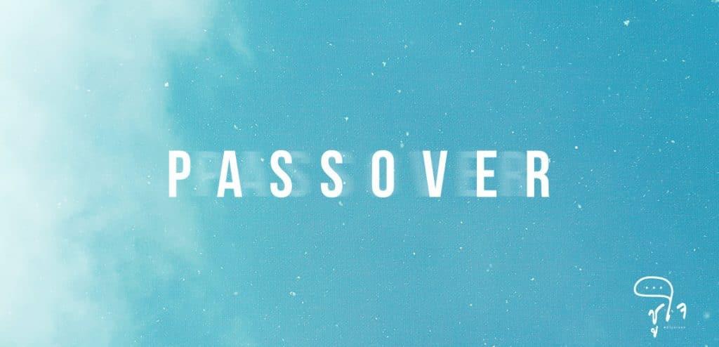 [พระคัมภีร์ไม่ไหลย้อนกลับ] The1st Passover