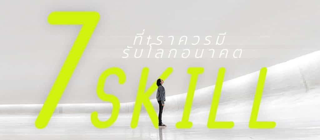 7 Future Skills ที่เราควรมีรับโลกอนาคต