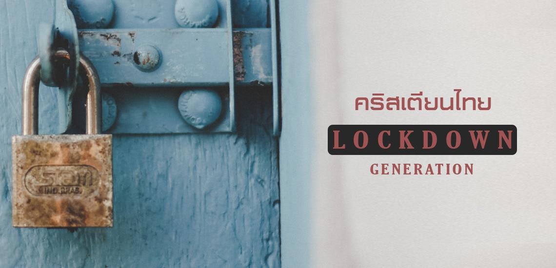 ความยากของคริสเตียนไทย รุ่น Lockdown Generation