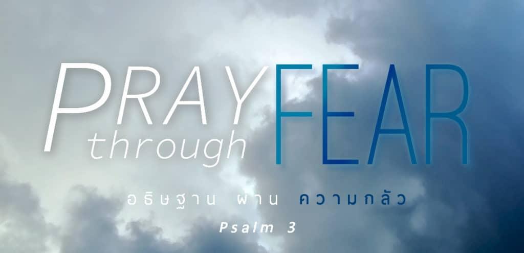 อธิษฐานผ่านความกลัว