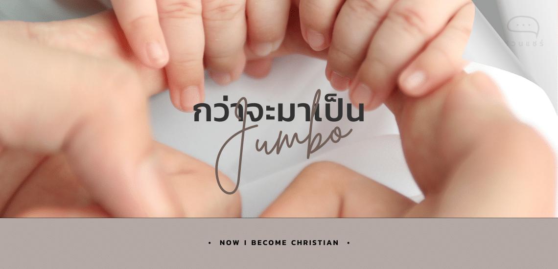 กว่าจะมาเป็นโบ้ Now I Become Christian
