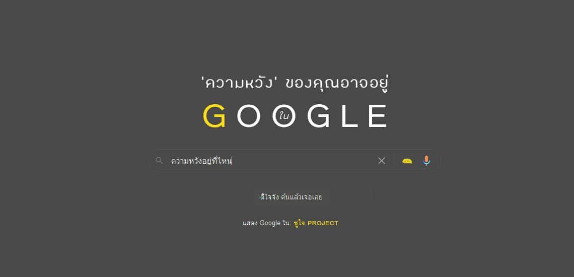 'ความหวัง' ของคุณอาจอยู่ใน Google